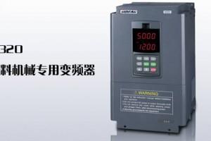 M320系列塑料机械专用变频器