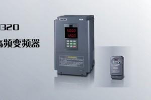 H320系列多功能高频变频器