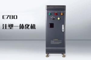 E780/K系列注塑一体化机
