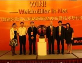 2011年魏德米勒工业以太网新产品发布暨技术研讨会在三亚召开