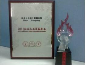 哈希公司荣获2011年度知名水业设备企业奖