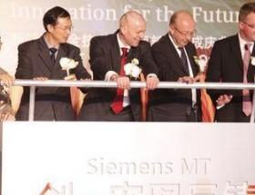 西门子在上海设立冶金设备研发中心