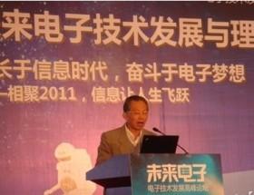 2011年未来物联网人才培养论坛在京举行