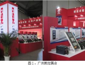 广州数控参加第12届立嘉国际机床展览会