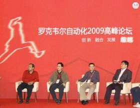 第二届罗克韦尔自动化中国高峰论坛在厦门召开