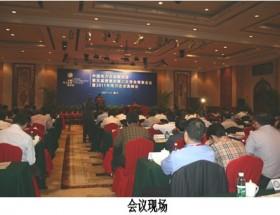 海鸿公司应邀参加2011年电力企业高峰会暨智能电网技术及设备主题展