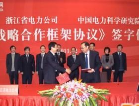 岁末快讯:中国电科院与浙江省电力签署战略合作框架协议