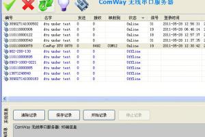 COMWAY 无线串口软件
