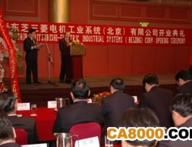 东芝三菱电机工业系统(北京)有限公司成立