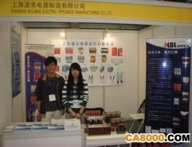 波亮电器参加第十五届中国国际电源展览会