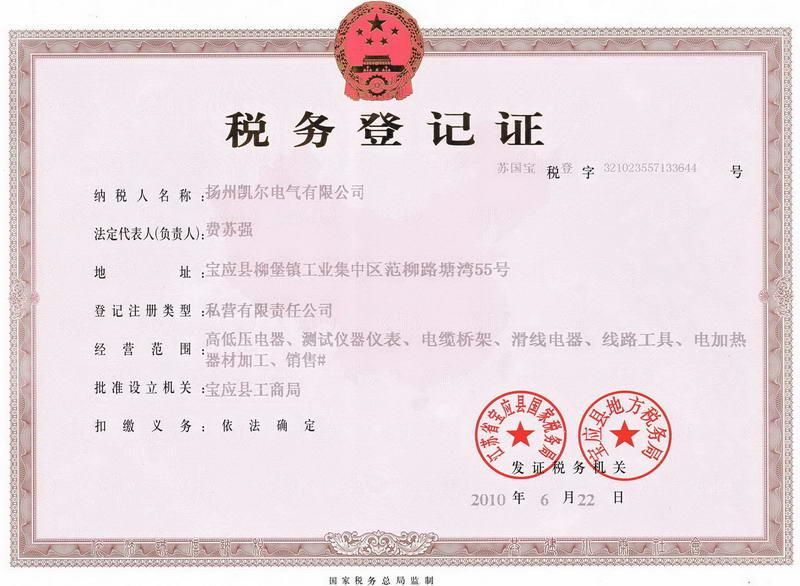 扬州宝应招聘网_税务登记证--扬州凯尔电气有限公司
