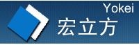 yokei-宏立方
