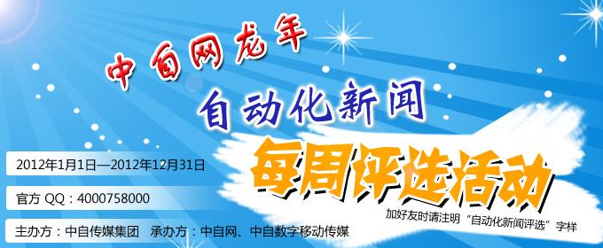中自网龙年自动化优秀新闻每周评选活动