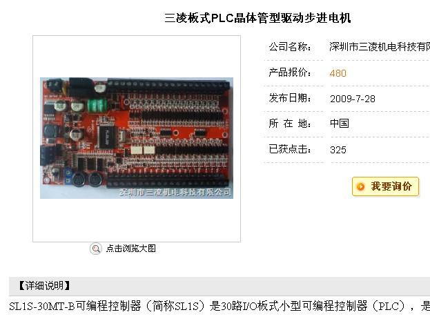 三凌PLC可编程控制器 SL1S-30MT-B