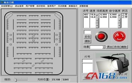 基于mcgs组态软件的舞台灯光监控系统