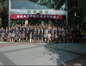 第四届变频器行业企业家论坛在深圳举行