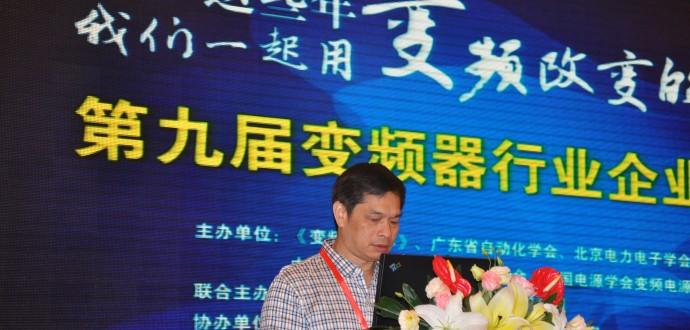 广东省自动化学会理事长刘奕华演讲
