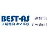 深圳市贝斯特自动化设备有限公司