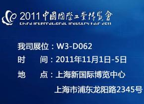 上海工博会专题