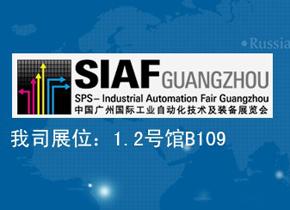 中国广州国际工业自动化技术及装备展览会