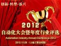2012年自动化大会暨年度行业评选