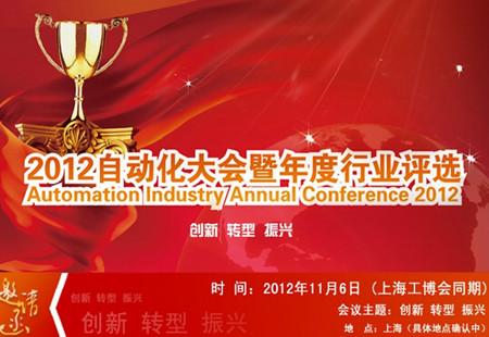 2012自动化大会暨年度评选诚邀自动化同仁与会参选