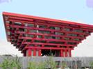 上海世博会世博园公建配套设施