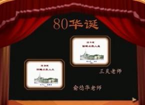 80华诞 回眸从教人生——哈工大 王炎