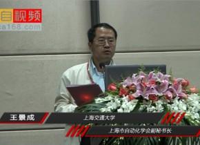 2012年自动化大会-王景成教授致辞