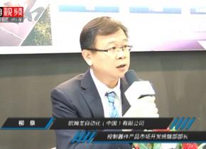 欧姆龙自动化(中国)有限公司--柳泉先生专访