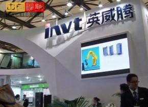 创行十年 英威腾 2012上海工博会