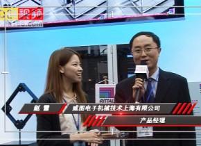 2012上海工博会 威图展台报道