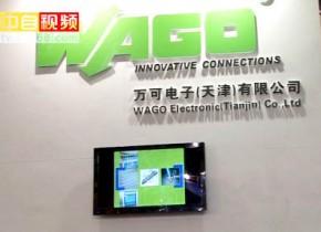 2012上海工博会 万可电子