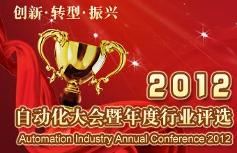 自动化大会暨年度行业评选