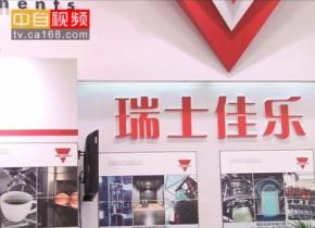 瑞士佳乐亮相2012上海工博会