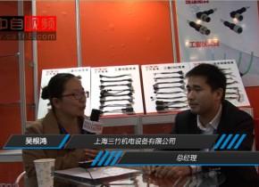 上海三竹机电设备有限公司总经理吴根鸿专访