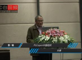 面向未来的离散制造业自动化技术发展趋势——PLCopen中国组织主席彭瑜