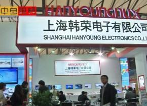 2012上海工博会 韩荣电子展台报道