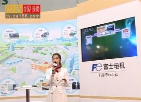 富士电机产品总动员 高调亮相2012工博会