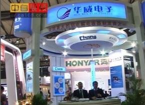 2012上海工博会 华威电子展台报道