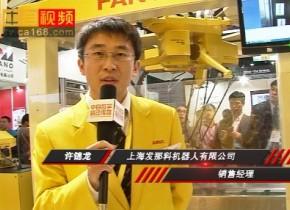 FANUC新款机器人喜迎2012工博机器人盛会