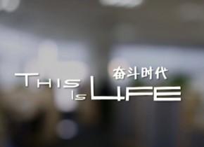《奋斗时代_This_Is_Life》