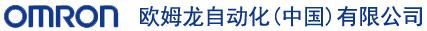 欧姆龙自动�缁�(中国)有限彩票争霸8邀请码