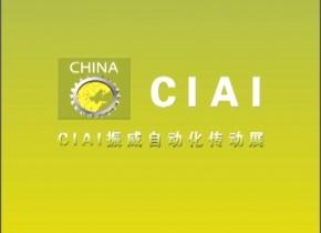 CIAI2012中国国际工业自动化技术装备展览会