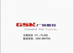 广州数控 云南机床CY-PL400视频介绍