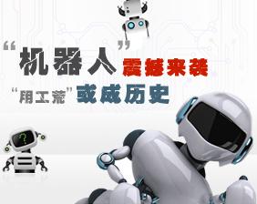 """""""机器人""""震撼来袭,""""用工荒""""或成历史"""