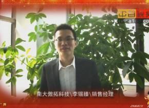 """南大傲拓——欢乐新春-点亮""""视""""界"""