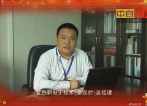 """智胜新电子——欢乐新春-点亮""""视""""界"""