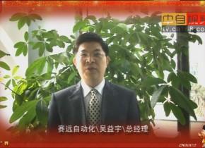 """赛远自动化——欢乐新春-点亮""""视""""界"""