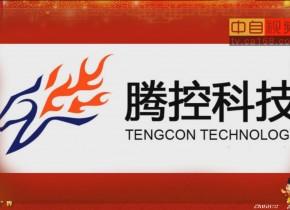 """腾控科技——欢乐新春-点亮""""视""""界"""